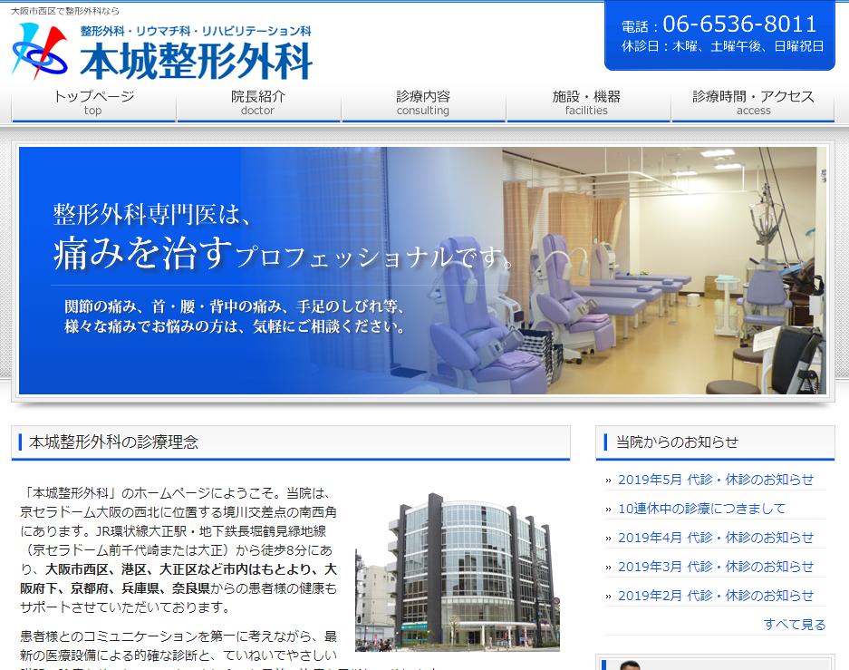 本城整形外科公式サイト