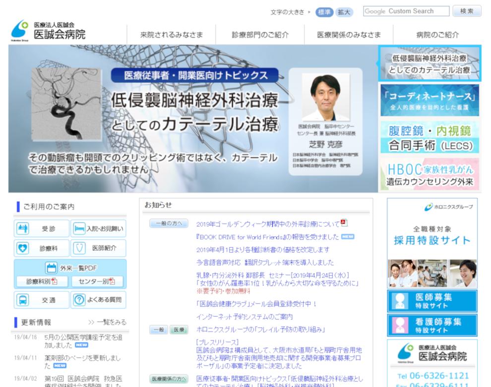 医誠会病院公式サイト