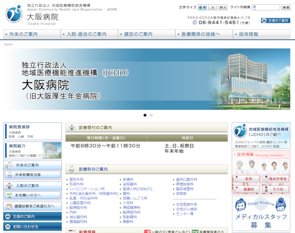JCHO大阪病院公式サイト