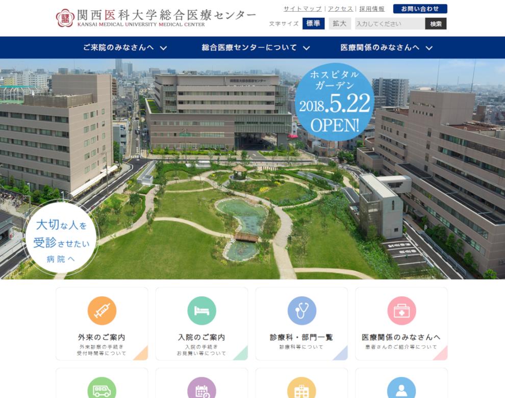 関西医科大学総合医療センター公式サイト